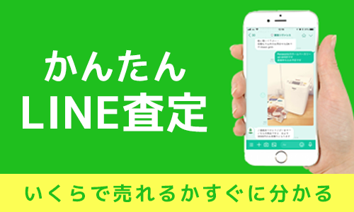 かんたんLINE査定