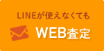WEB査定