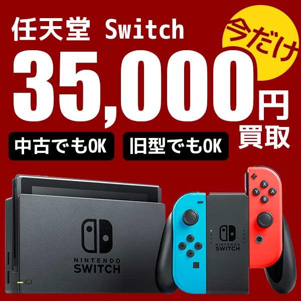 任天堂Switchを売るなら今がチャンス!!